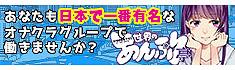 日本一有名なオナクラ・手コキ店の女の子求人