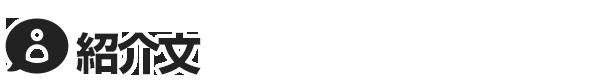 目黒手コキ&オナクラ 世界のあんぷり亭オナクラ&手コキ風俗 紹介文