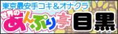 目黒手コキ&オナクラ あんぷり亭