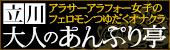 立川手コキ&オナクラ 大人のあんぷり亭
